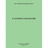 Йост Кюнцли - К теории гомеопатии