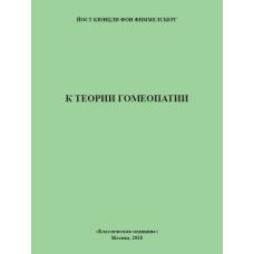 К теории гомеопатии