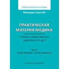 М.С.Юз - Практическая Материя Медика, том №3