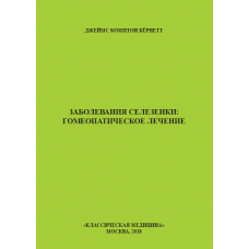 Заболевания селезенки: гомеопатическое лечение