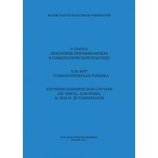 Малые работы классиков гомеопатии: Пратела, Мура, Кента, Нэша, Юза и др.