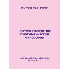 Краткое изложение гомеопатической философии