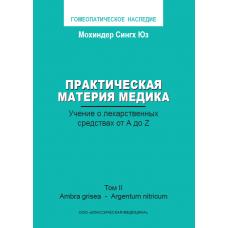 М.С.Юз - Практическая Материя Медика, том №2