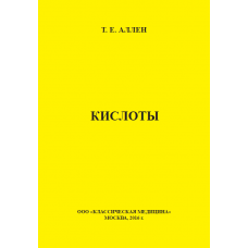 Т.Е. Аллен - Кислоты