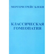 Классическая гомеопатия