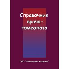 Справочник врача-гомеопата