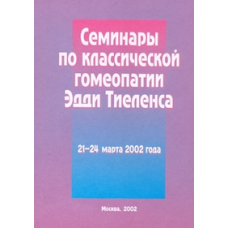 Семинары Эдди Тиеленса  № 1