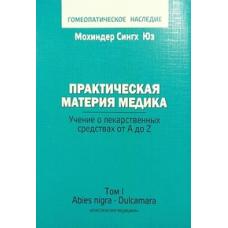 М.С.Юз - Практическая Материя Медика, том №1