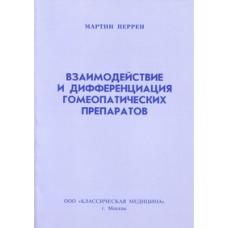 М.Перрен - Взаимодействие и дифференциация...