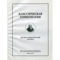 Журнал - Классическая гомеопатия