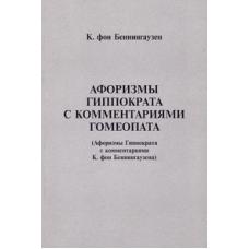 Афоризмы Гиппократа с комментариями гомеопата