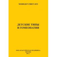 Детские типы в гомеопатии