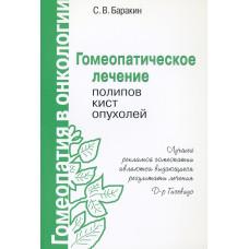 Гомеопатическое лечение полипов, кист, опухолей, онкологии