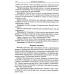 Вильям Берике - Гомеопатическое лекарствоведение