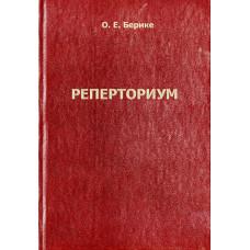 О. Е. Берике - Реперториум