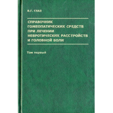 В. Г. Глаз - Справочник гомеопатических средств.. (2 тома)