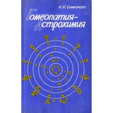 Н.К.Симеонова. Гомеопатия - Астрохимия