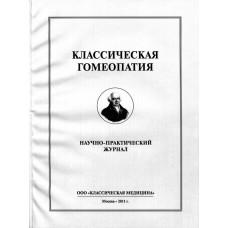Научно-практический журнал, выпуск №3