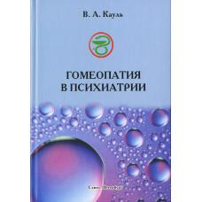 Кауль В. А. - Гомеопатия в психиатрии