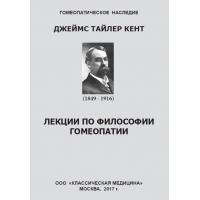 Дж. Т. Кент - Лекции по философии гомеопатии
