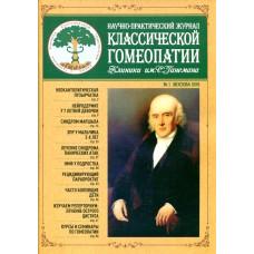 Журнал №1 клиники С.Ганемана