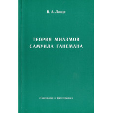 В. А. Линде - Теория миазмов Самуила Ганемана