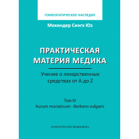 Практическая Материя медика том №4