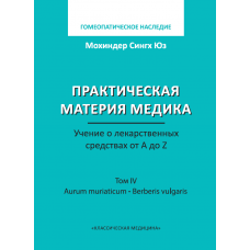 М.С.Юз - Практическая Материя Медика, том №4
