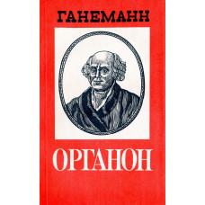 Самуэль Ганеман - Органон, 5-е издание