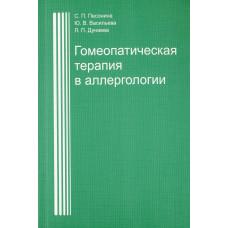 С.П. Песонина и др. - Гомеопатическая терапия в аллергологии