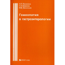 С.П. Песонина и др. - Гомеопатия в гастроэнтерологии