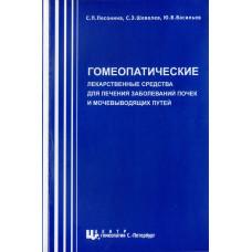 Гомеопатические средства для лечения заболеваний почек..