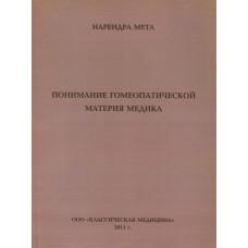 Н.Мета - Понимание гомеопатической Материя Медика