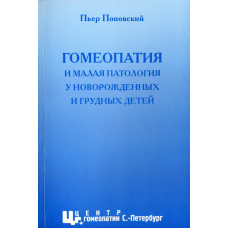 П.Поповский - Гомеопатия и малая патология у новорожденных..