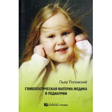 П.Поповский - Гомеопатическая Материа Медика в педиатрии