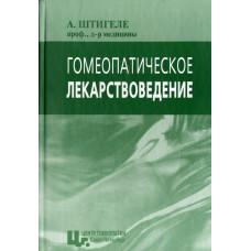 Альфонс Штигеле - Гомеопатическое лекарствоведение