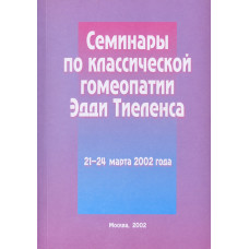 Семинары Эдди Тиеленса  №1