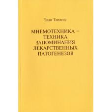 Семинары Эдди Тиеленса №4 (Мнемотехника)