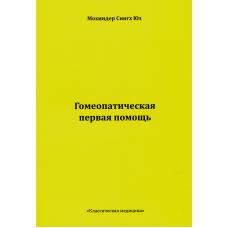 М. С. Юз - Гомеопатическая первая помощь