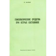Л.Ваннье - Гомеопатические средства при острых состояниях