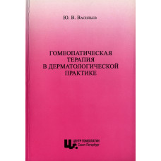 Гомеопатическая терапия в дерматологической практике