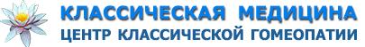 """Центр классической гомеопатии """"Классическая медицина"""""""